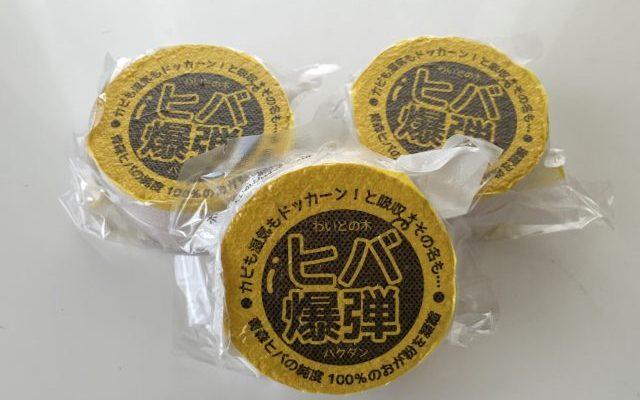 aomori-hiba-bomb