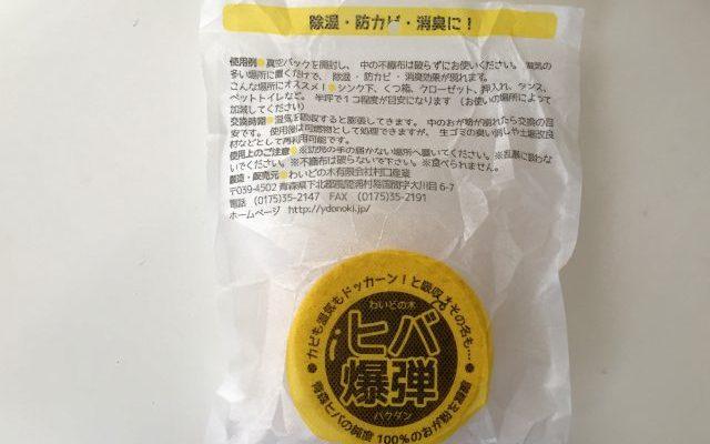 aomori-hiba-bomb (4)