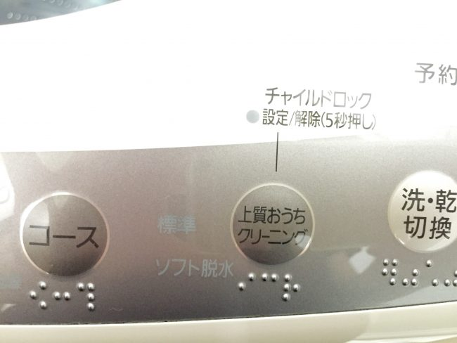 suit-Washing machine-Umi e (2)