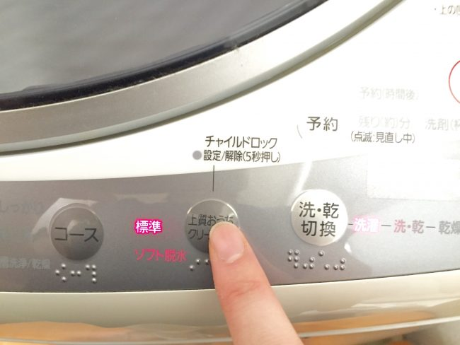 suit-Washing machine-Umi e (5)
