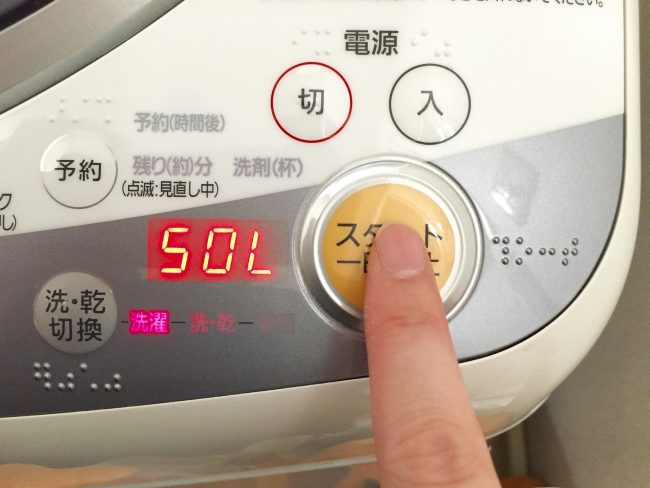 suit-Washing machine-Umi e (6)