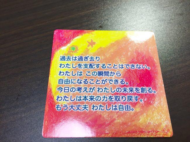 affirmation-card-10