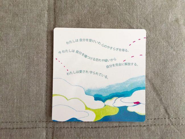 affirmation-card8