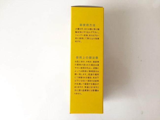 toshima-shimatsubaki-camellia-oil-3
