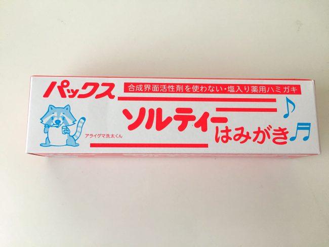PAX - Salt toothpaste-3