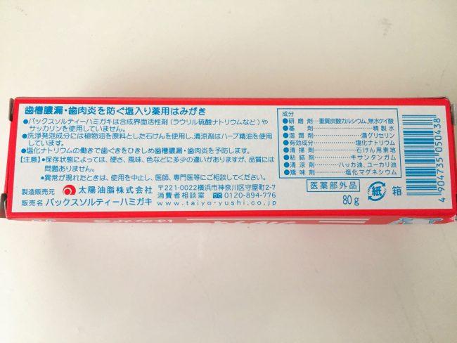 PAX - Salt toothpaste-4
